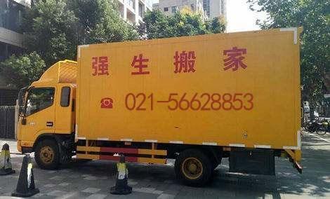 国际高端搬家费用_普陀商务服务公司电话