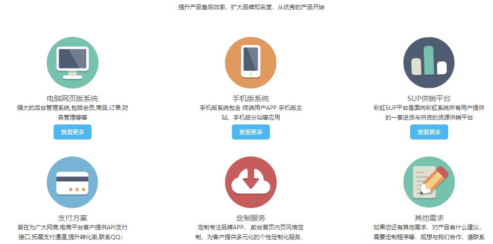 彩虹系统代刷官网_app其他项目合作主站