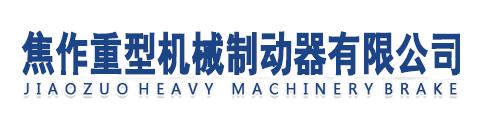 焦作重型机械制动器有限公司