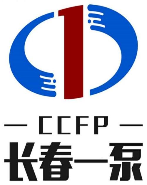 长春市第一水泵有限公司