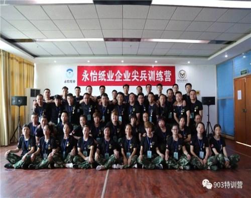 武汉企业培训_专业体验式培训军校怎么样