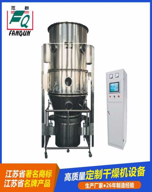 沸腾干燥机批发价格_沸腾制粒机相关-江苏范群干燥设备有限公司