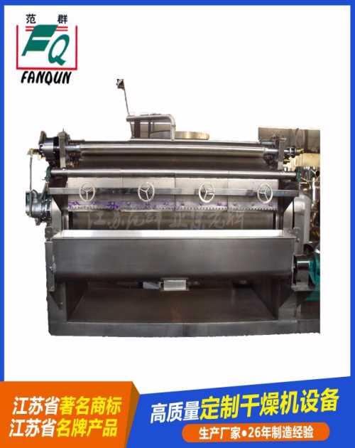 滚筒干燥机生产_回转滚筒干燥设备相关-江苏范群干燥设备有限公司