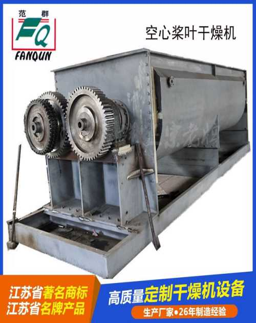 污泥干燥机报价_市政空心桨叶干燥机多少钱-江苏范群干燥设备有限公司