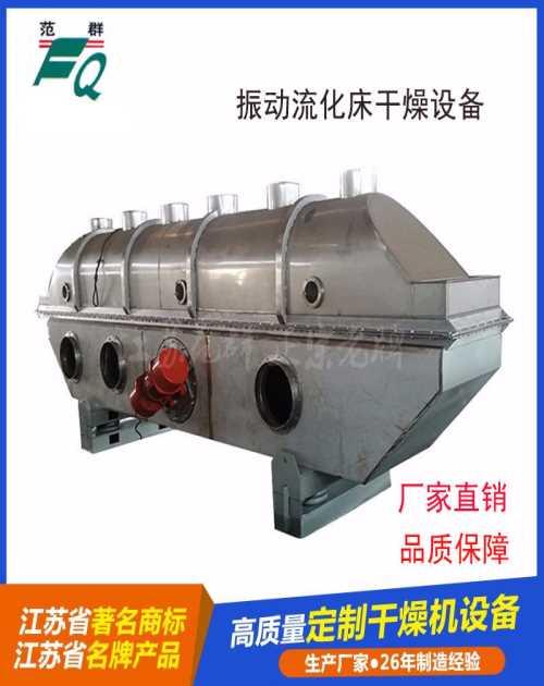 流化床干燥机推荐_苏州杀菌机、干燥机哪家好-江苏范群干燥设备有限公司