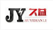 江苏久益电力设备有限公司