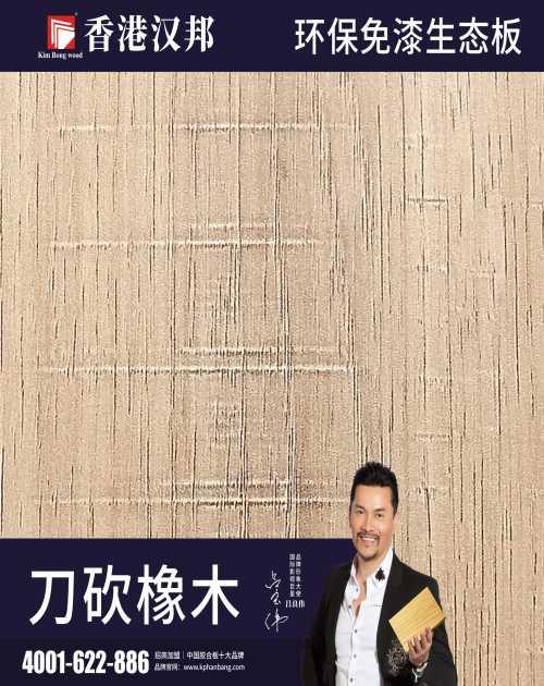 中国生态板生产厂家_免漆家用竹、木制品