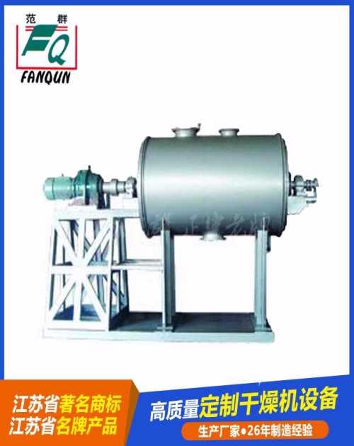 耙式干燥机批发_常州空心桨叶干燥机生产商-江苏范群干燥设备有限公司