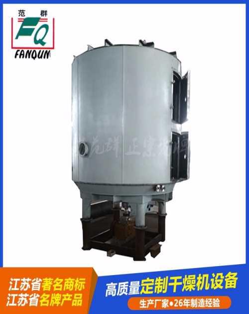 盘式干燥机如何_闪蒸干燥机相关-江苏范群干燥设备有限公司