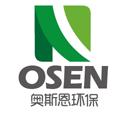 深圳市奥斯恩环境技术有限公司
