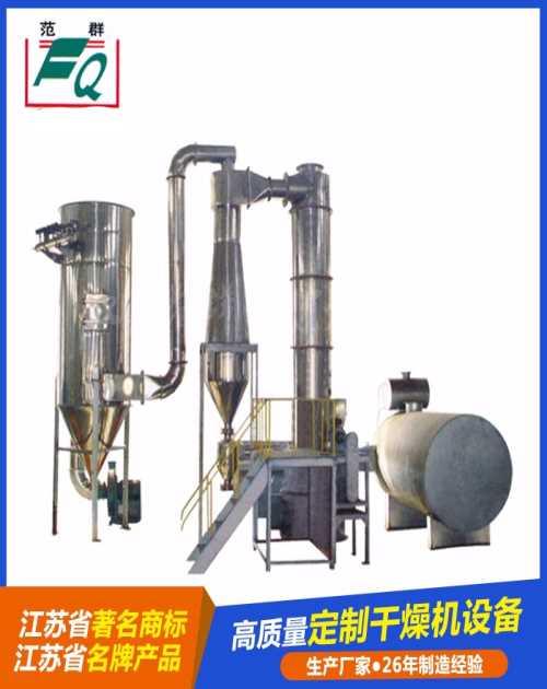 闪蒸干燥机哪家好_二手闪蒸干燥机相关-江苏范群干燥设备有限公司