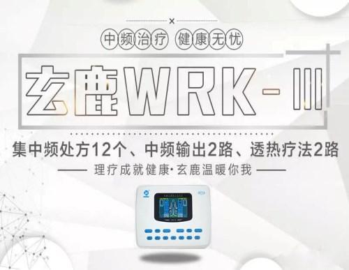 中频电疗仪_进口医药、保养生产厂家-陕西千秋电子科技有限公司