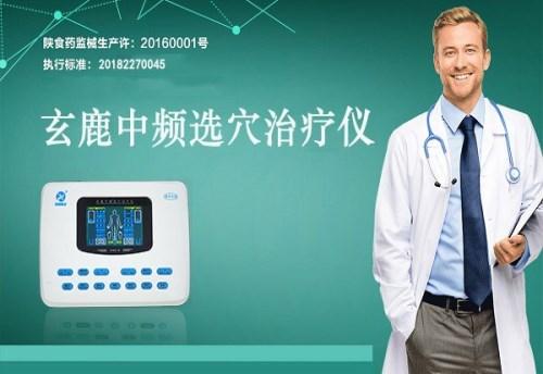 颈椎理疗仪效果怎么样_家用医疗器械制造设备厂家