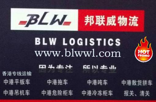 佛山到香港平板车活动板房_香港特种运输地盘证书齐全
