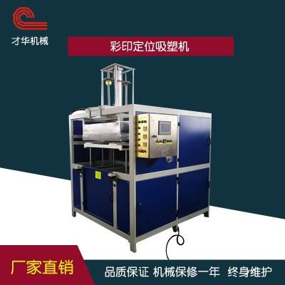 徐州上海定位吸塑机价格_吸塑加工相关