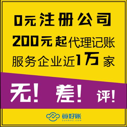 代理記賬_鼓楼会计服务代辦公司資質
