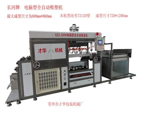 安徽大型吸塑机_南京机械及行业设备生产厂家