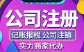 江宁代理記賬_工商代辦營業執照会计服务工商天天看高清影视在线