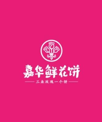 云南嘉华鲜花饼费用_昆明面包官网