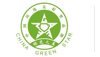 绿色之星认证_正规技术咨询