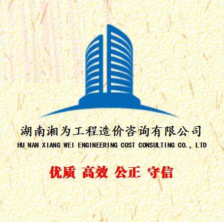 湖南湘为工程造价咨询有限公司