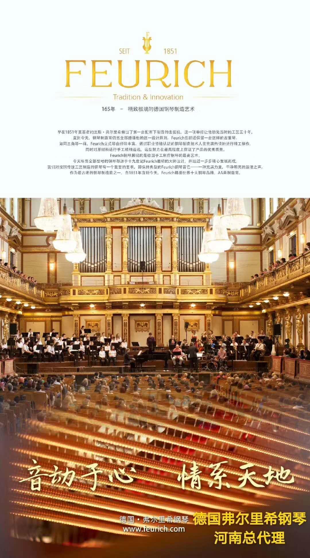 安陽買性價比高的弗爾里希鋼琴_ 弗爾里希鋼琴價格相關-河南歐樂樂器有限公司