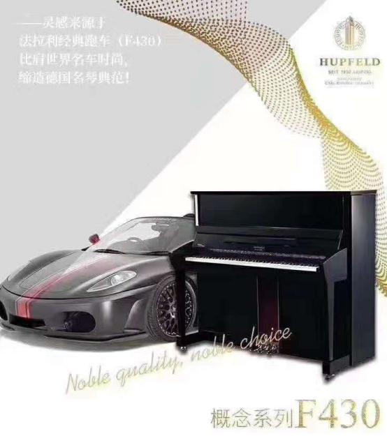 漯河去哪里买三益钢琴价格表_水晶钢琴相关-河南欧乐乐器有限公司