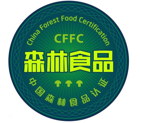 中国林业生态发展促进会森林食品认证咨询_食品包装机械相关