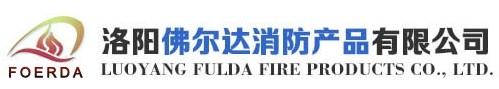 洛阳佛尔达消防产品有限公司