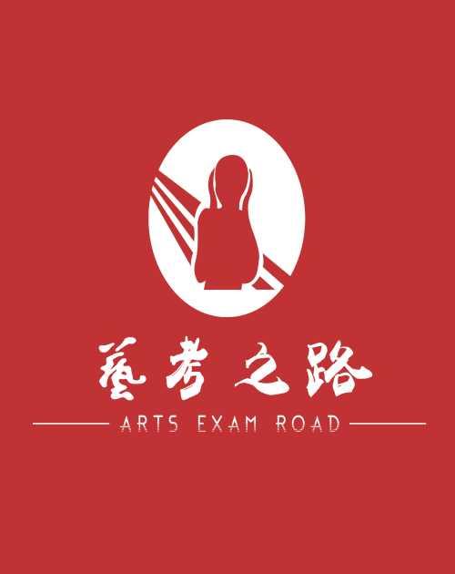 云南艺考之路教育发展有限公司
