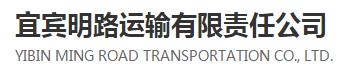 宜宾明路运输有限责任公司