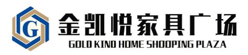 文峰区金凯悦家具广场