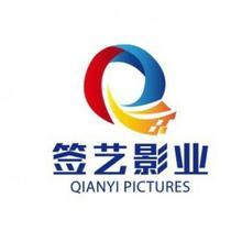 签艺文化传媒(上海)有限公司
