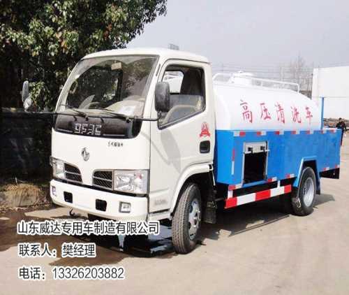 高压清洗车_其它清洗设备相关-山东威达专用车制造有限公司