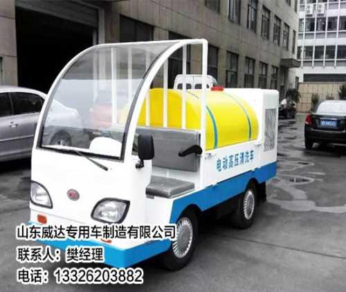 电动高压清洗车_小型其他其他专用汽车-山东威达专用车制造有限公司