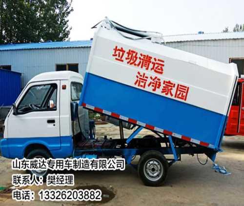 自卸式电动垃圾车厂家直销_电动环卫垃圾车相关
