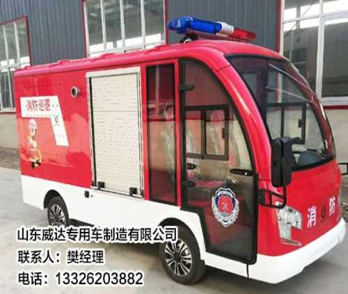 电动消防车_其他电动玩具相关-山东威达专用车制造有限公司