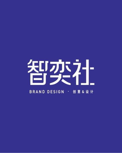 宁波市鄞州首南致以广告设计工作室