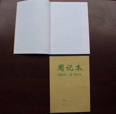 质量好周记本印刷价格_专业其他包装印刷加工商家