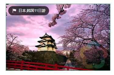 日本韩国旅游_高端旅游服务-昆明康辉旅行社有限公司