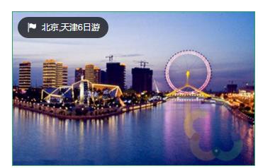 2019云南去北京天津旅游大全_有哪些旅游服务大全