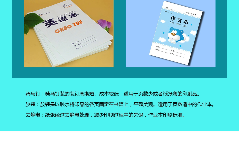 新乡语文作业本印刷公司_16开纸类印刷生产厂家