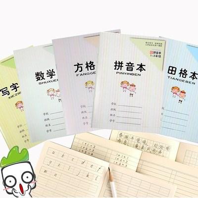青岛小学作业本印刷价格_记作业本相关