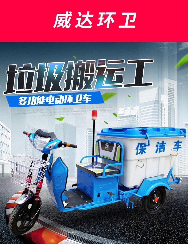聊城保洁车生产厂家_三轮保洁车相关