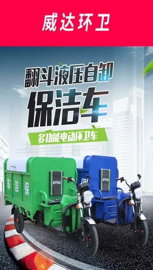 自卸式电动三轮保洁车厂家直销_快速保洁车相关