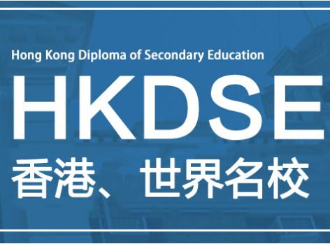 香港DSE培训中心_考试攻略相关