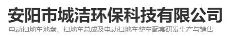 安阳市城洁环保科技有限公司