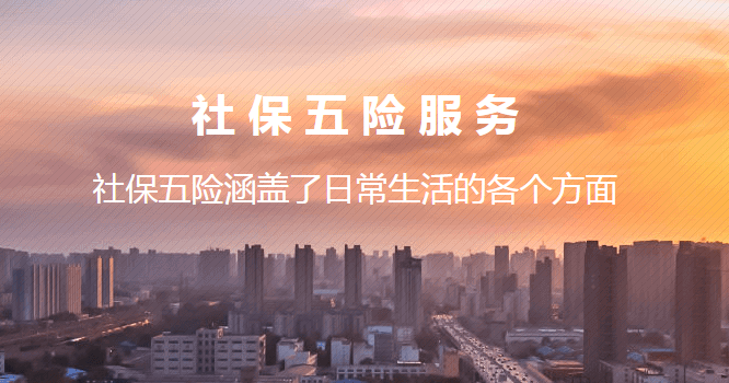自己找公司代缴社保哪里有_北京其他项目合作可以吗