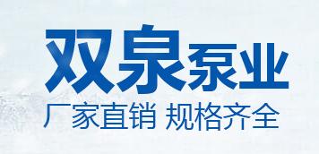 河北双泉泵业有限公司
