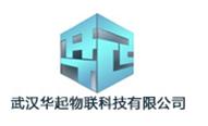 武漢華起物聯科技有限公司